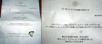 2013_04_06_saurai01